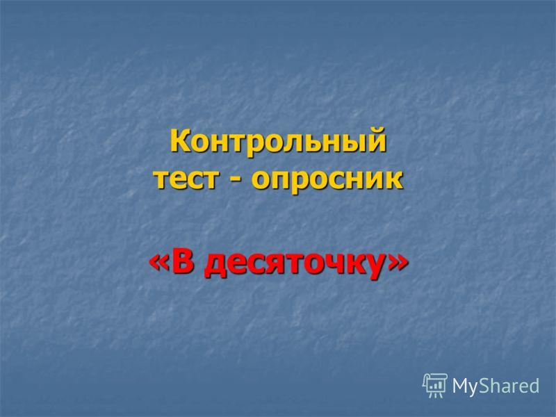 Контрольный тест - опросник «В десяточку»