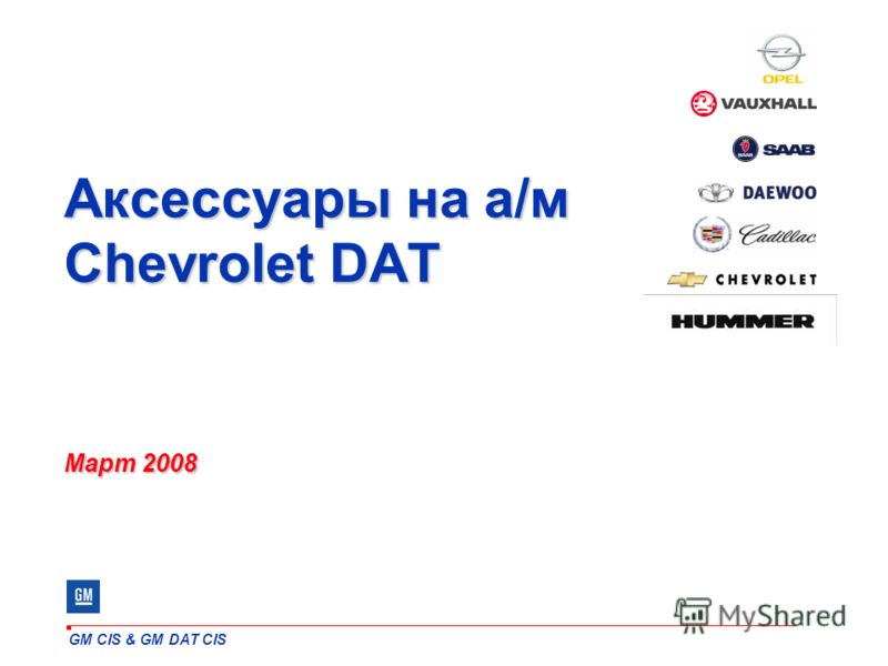 GM CIS & GM DAT CIS Аксессуары на а/м Chevrolet DAT Март 2008