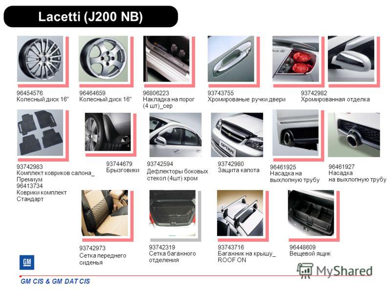 GM CIS & GM DAT CIS Lacetti (J200 NB) 93742319 Сетка багажного отделения 96454576 Колесный диск 16