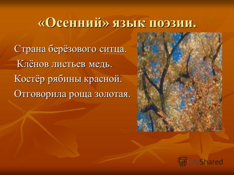 «Осенний» язык поэзии. Страна берёзового ситца. Клёнов листьев медь. Клёнов листьев медь. Костёр рябины красной. Отговорила роща золотая.