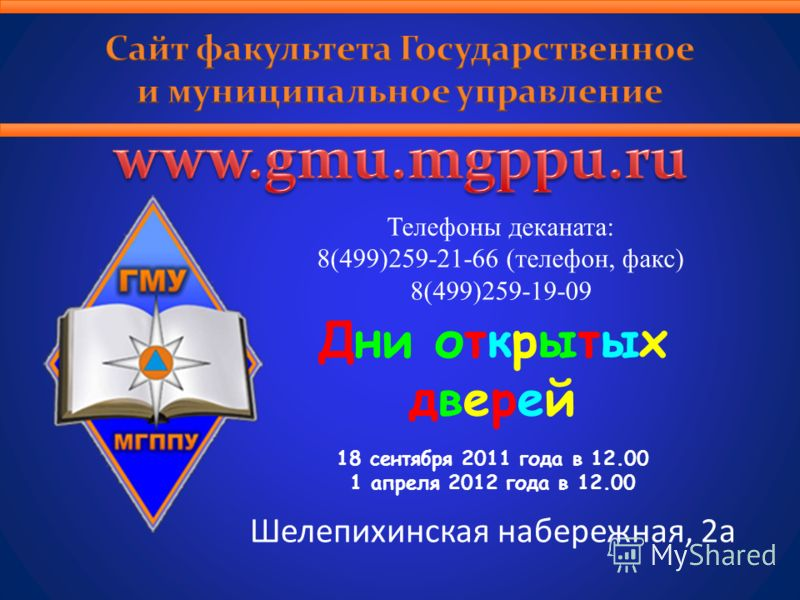 Дни открытых дверей 18 сентября 2011 года в 12.00 1 апреля 2012 года в 12.00 Шелепихинская набережная, 2а Телефоны деканата: 8(499)259-21-66 (телефон, факс) 8(499)259-19-09