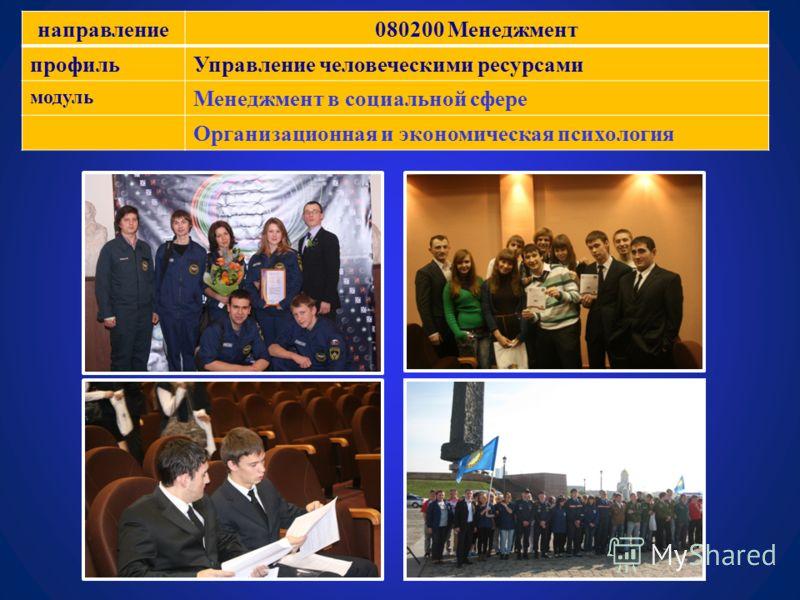 направление080200 Менеджмент профильУправление человеческими ресурсами модуль Менеджмент в социальной сфере Организационная и экономическая психология