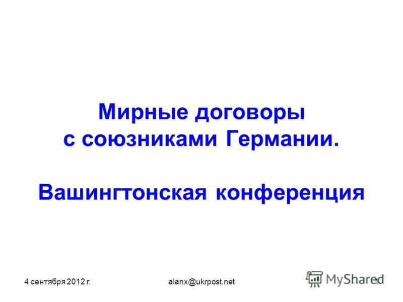 4 сентября 2012 г.alanx@ukrpost.net1 Мирные договоры с союзниками Германии. Вашингтонская конференция