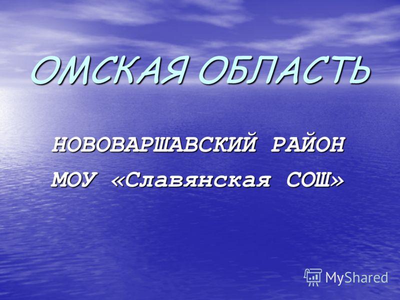 ОМСКАЯ ОБЛАСТЬ НОВОВАРШАВСКИЙ РАЙОН МОУ «Славянская СОШ»
