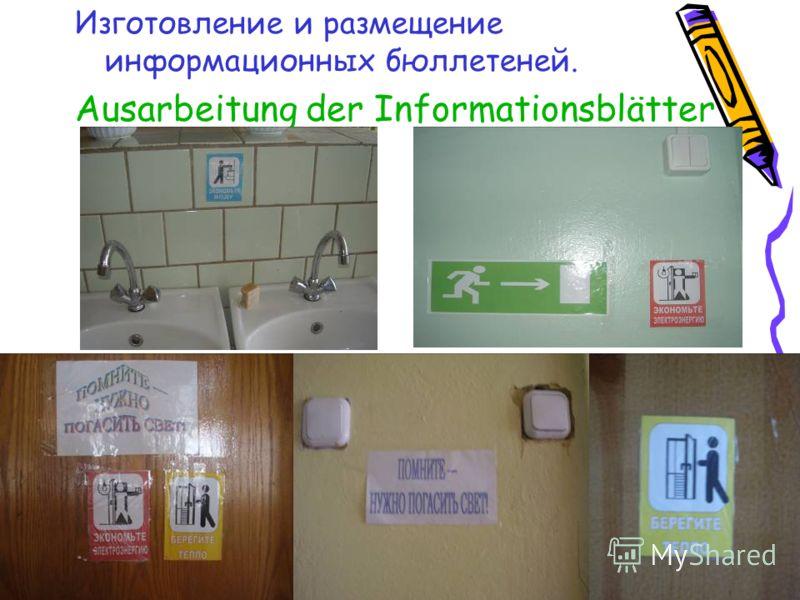 Изготовление и размещение информационных бюллетеней. Ausarbeitung der Informationsblätter