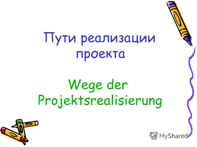 Пути реализации проекта Wege der Projektsrealisierung