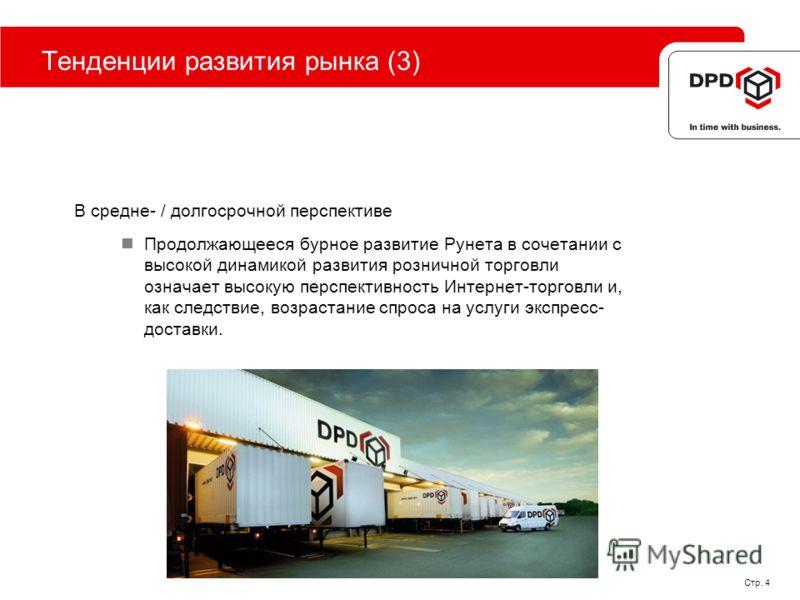 Стр. 4 Тенденции развития рынка (3) В средне- / долгосрочной перспективе Продолжающееся бурное развитие Рунета в сочетании с высокой динамикой развития розничной торговли означает высокую перспективность Интернет-торговли и, как следствие, возрастани