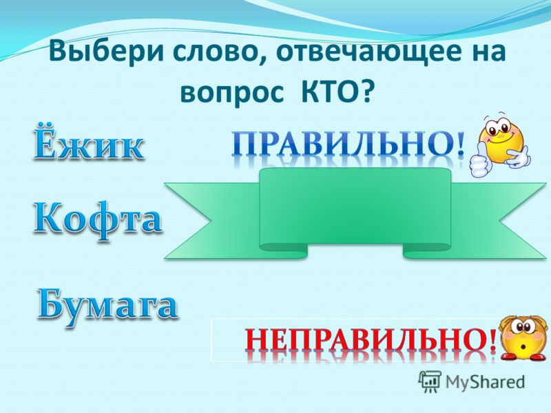 Выбери слова, отвечающие на вопрос КТО?