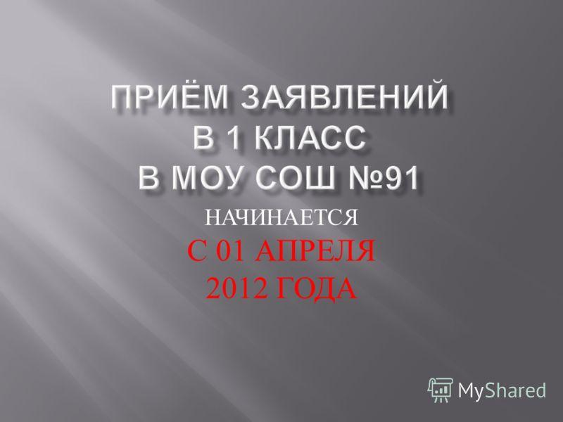 НАЧИНАЕТСЯ С 01 АПРЕЛЯ 2012 ГОДА
