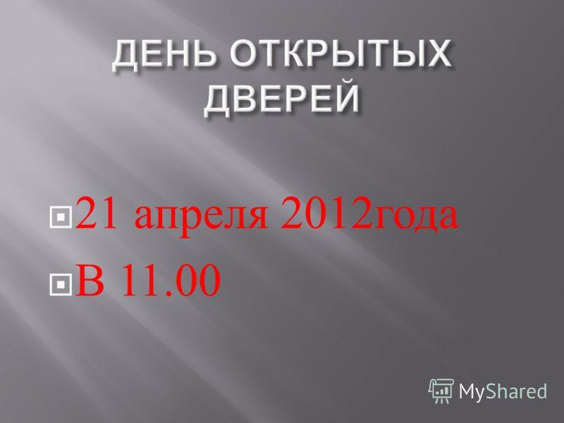 21 апреля 2012 года В 11.00