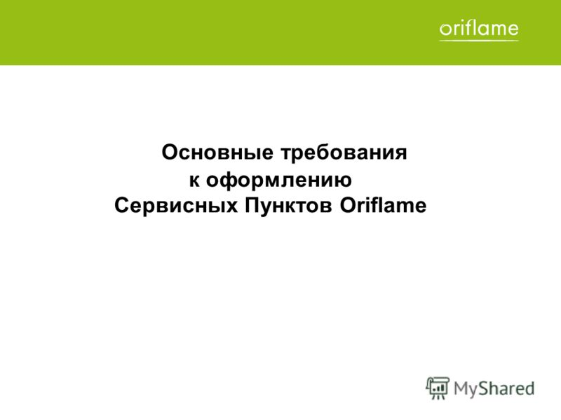 Основные требования к оформлению Сервисных Пунктов Oriflame