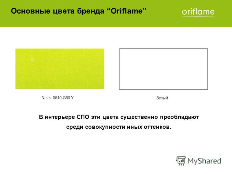 Основные цвета бренда Oriflame В интерьере СПО эти цвета существенно преобладают среди совокупности иных оттенков. Ncs s 0540-G60 Y белый