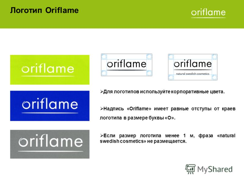 Логотип Oriflame Для логотипов используйте корпоративные цвета. Надпись «Oriflame» имеет равные отступы от краев логотипа в размере буквы «O». Если размер логотипа менее 1 м, фраза «natural swedish cosmetics» не размещается.