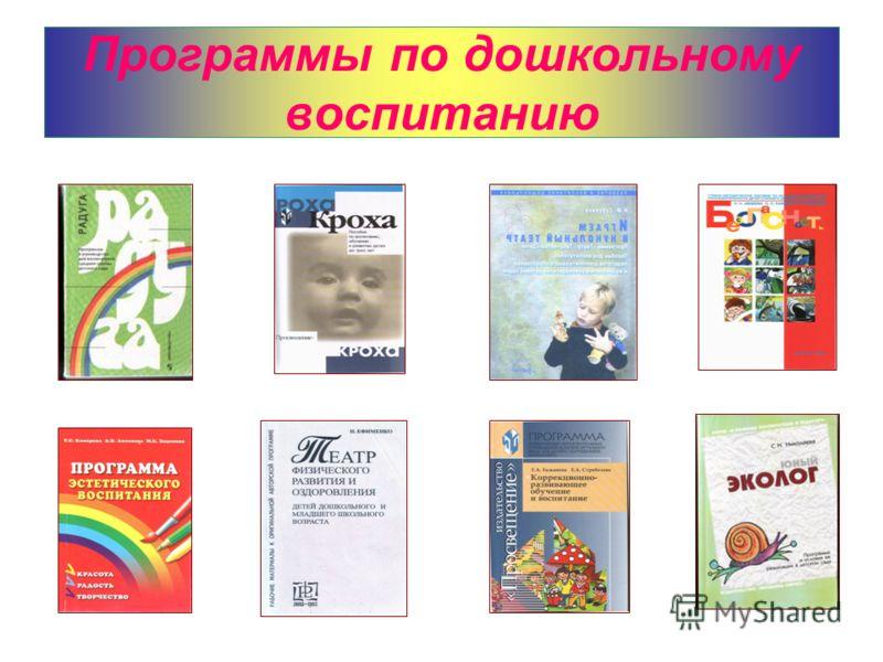 Программы по дошкольному воспитанию