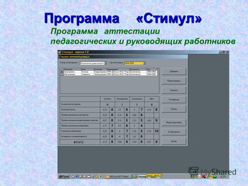 Программа «Стимул» Программа аттестации педагогических и руководящих работников