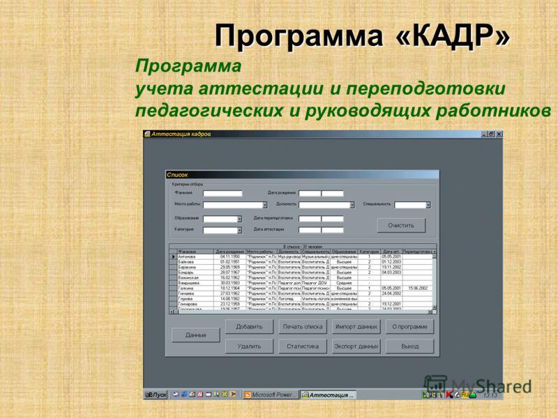 Программа «КАДР» Программа учета аттестации и переподготовки педагогических и руководящих работников