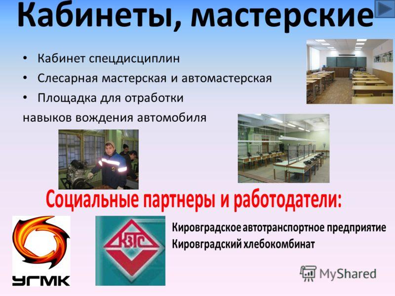Кабинет спецдисциплин Слесарная мастерская и автомастерская Площадка для отработки навыков вождения автомобиля