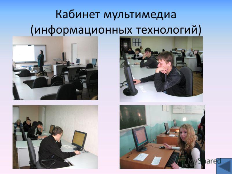 Кабинет мультимедиа (информационных технологий)