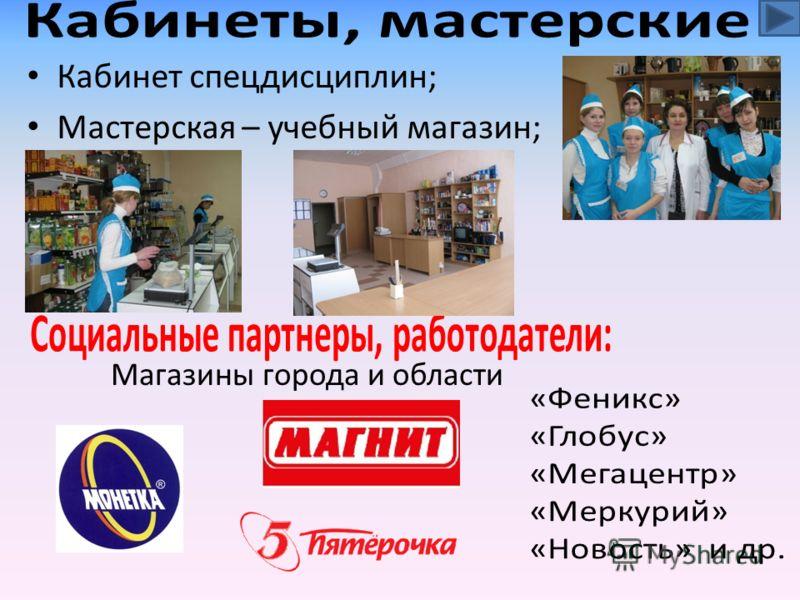 Кабинет спецдисциплин; Мастерская – учебный магазин; Магазины города и области