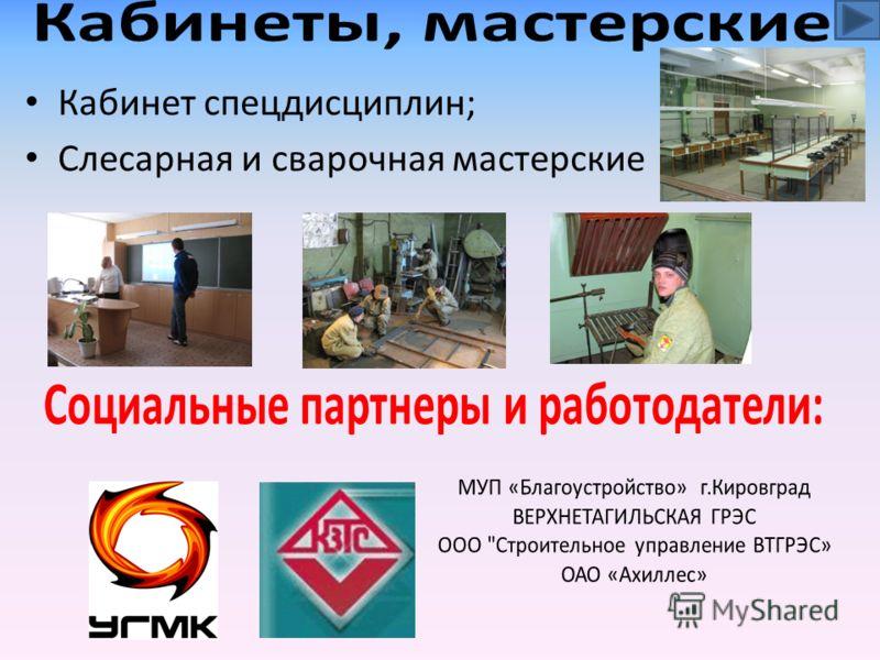 Кабинет спецдисциплин; Слесарная и сварочная мастерские