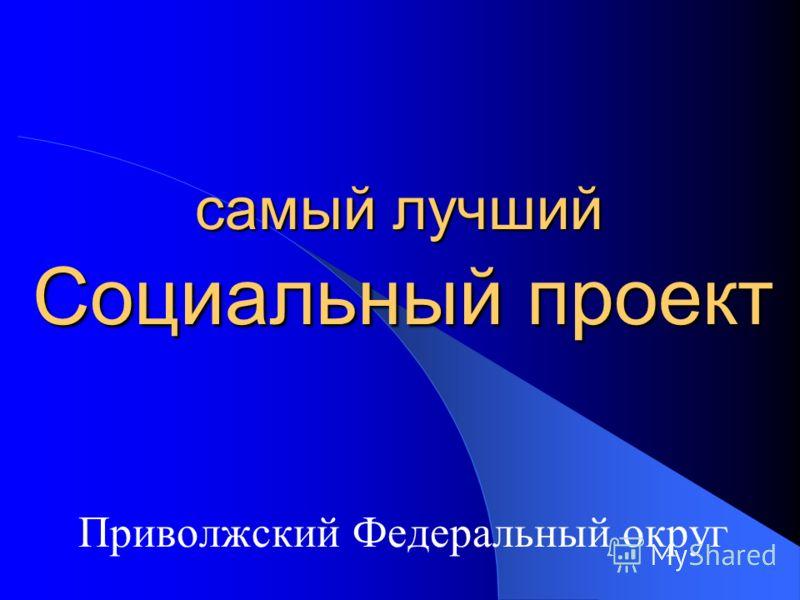 Социальный проект Приволжский Федеральный округ самый лучший