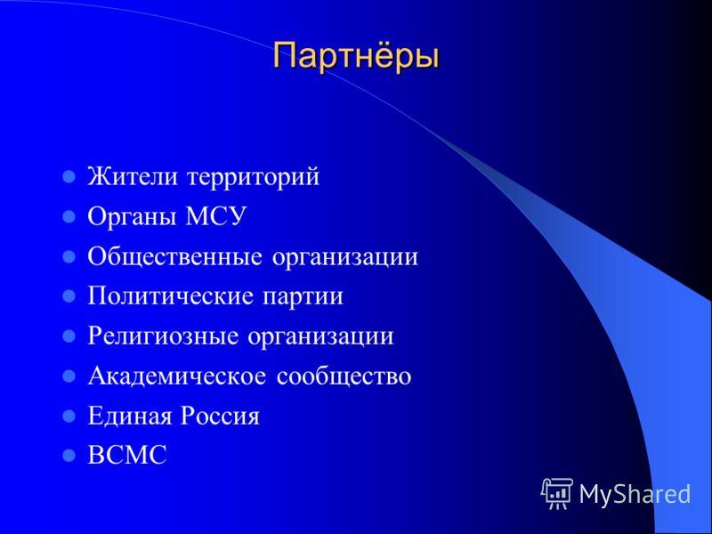 Партнёры Жители территорий Органы МСУ Общественные организации Политические партии Религиозные организации Академическое сообщество Единая Россия ВСМС