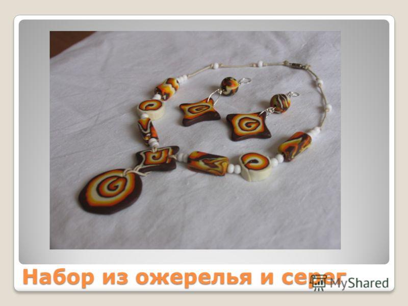 Набор из ожерелья и серег