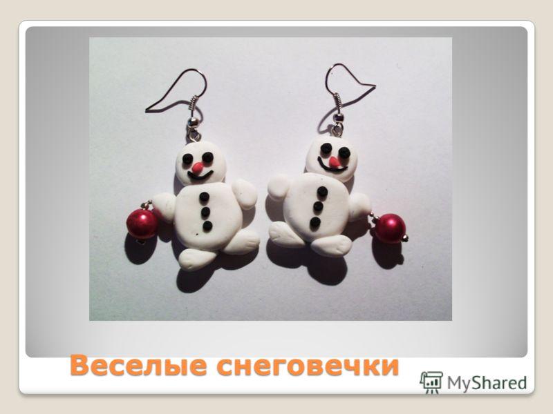 Веселые снеговечки