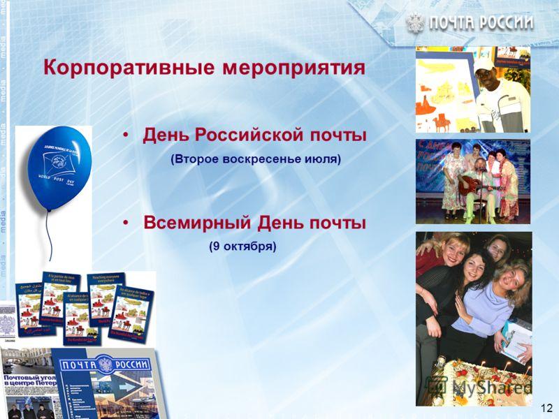 12 Корпоративные мероприятия День Российской почты (Второе воскресенье июля) Всемирный День почты (9 октября)