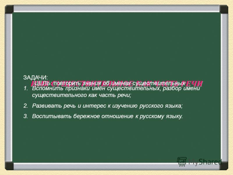 « усский народ создал русский язык – яркий, как радуга после весеннего ливня, меткий, как стрелы, певучий и богатый, задушевный, как песня над колыбелью…»