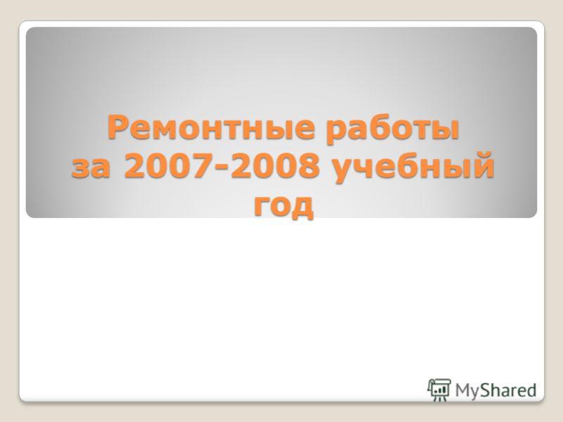 Ремонтные работы за 2007-2008 учебный год