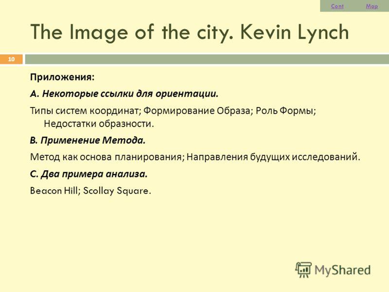 The Image of the city. Kevin Lynch Приложения : A. Некоторые ссылки для ориентации. Типы систем координат ; Формирование Образа ; Роль Формы ; Недостатки образности. B. Применение Метода. Метод как основа планирования ; Направления будущих исследован