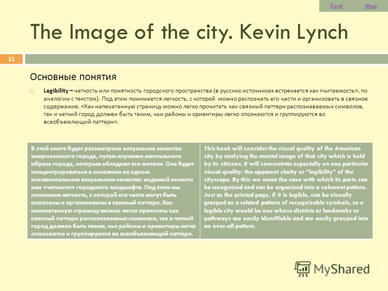The Image of the city. Kevin Lynch Основные понятия Legibility – четкость или понятность городского пространства ( в русских источниках встречается как « читаемость », по аналогии с текстом ). Под этим понимается легкость, с которой можно распознать