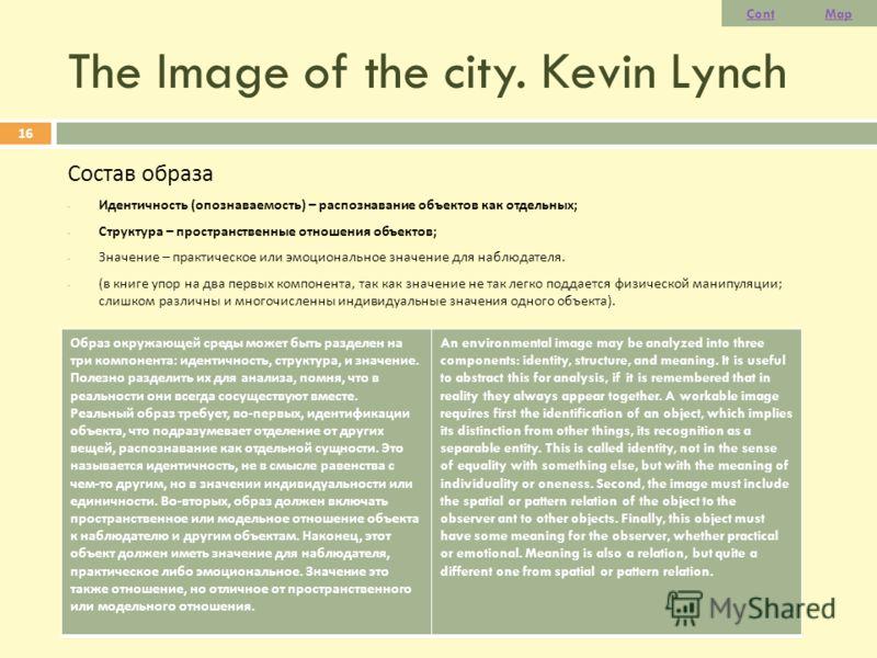 The Image of the city. Kevin Lynch Состав образа - Идентичность ( опознаваемость ) – распознавание объектов как отдельных ; - Структура – пространственные отношения объектов ; - Значение – практическое или эмоциональное значение для наблюдателя. - (