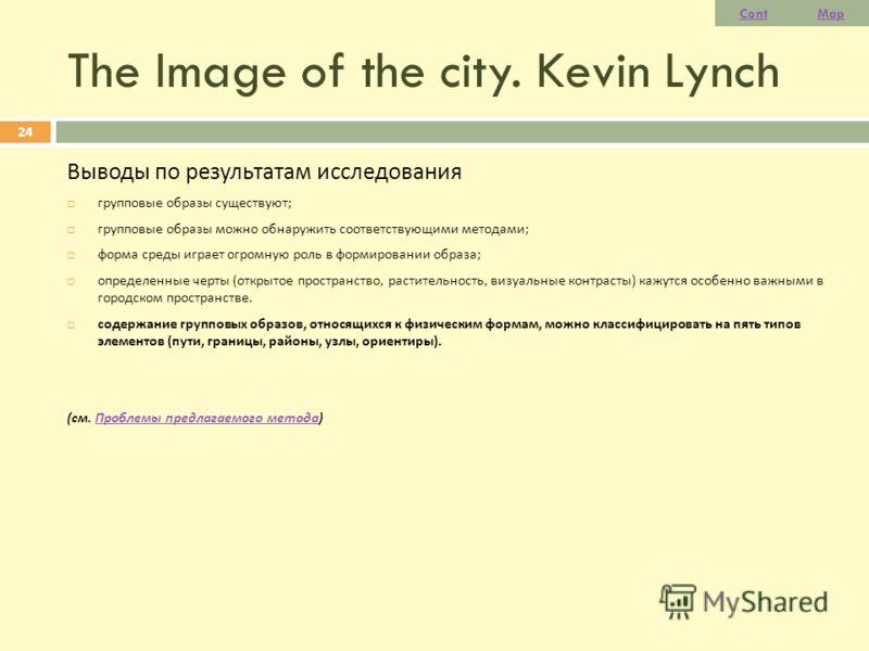 The Image of the city. Kevin Lynch Выводы по результатам исследования групповые образы существуют ; групповые образы можно обнаружить соответствующими методами ; форма среды играет огромную роль в формировании образа ; определенные черты ( открытое п
