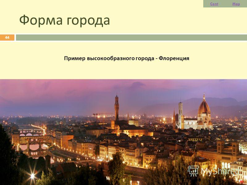 Форма города Пример высокообразного города - Флоренция 44 ContMap