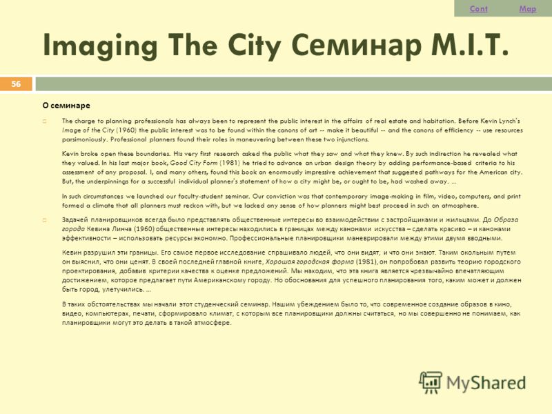 Imaging The City Семинар M.I.T. О семинаре The charge to planning professionals has always been to represent the public interest in the affairs of real estate and habitation. Before Kevin Lynch's Image of the City (1960) the public interest was to be