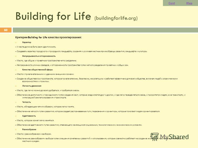 Building for Life (buildingforlife.org) Критерии Building for Life качества проектирования : Характер – У места должна быть своя идентичность. – Создавать характер городского и природного ландшафта, сохраняя и усиливая местные яркие образцы развития,