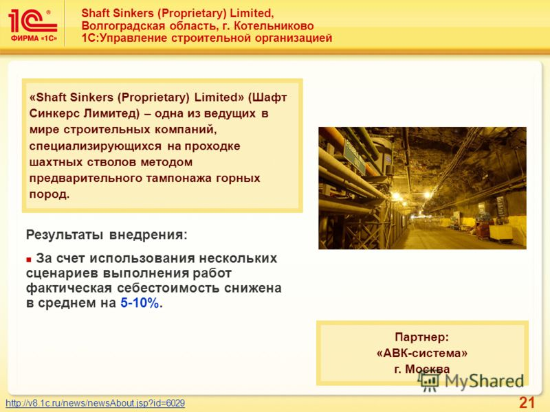 21 Shaft Sinkers (Proprietary) Limited, Волгоградская область, г. Котельниково 1С:Управление строительной организацией http://v8.1c.ru/news/newsAbout.jsp?id=6029 «Shaft Sinkers (Proprietary) Limited» (Шафт Синкерс Лимитед) – одна из ведущих в мире ст