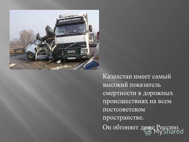 Казахстан имеет самый высокий показатель смертности в дорожных происшествиях на всем постсоветском пространстве. Он обгоняет даже Россию.