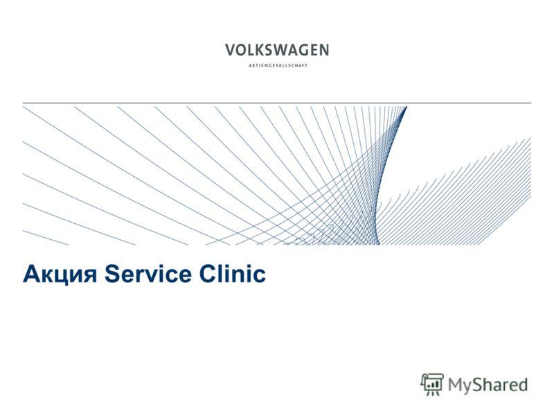 Акция Service Clinic