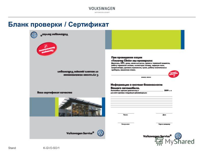 Stand:K-GVO-SO/1 Бланк проверки / Сертификат