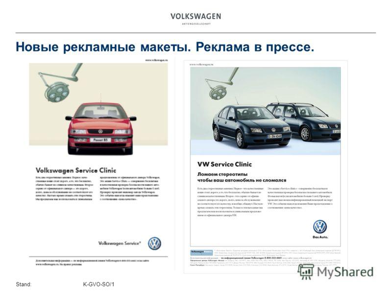 Stand:K-GVO-SO/1 Новые рекламные макеты. Реклама в прессе.