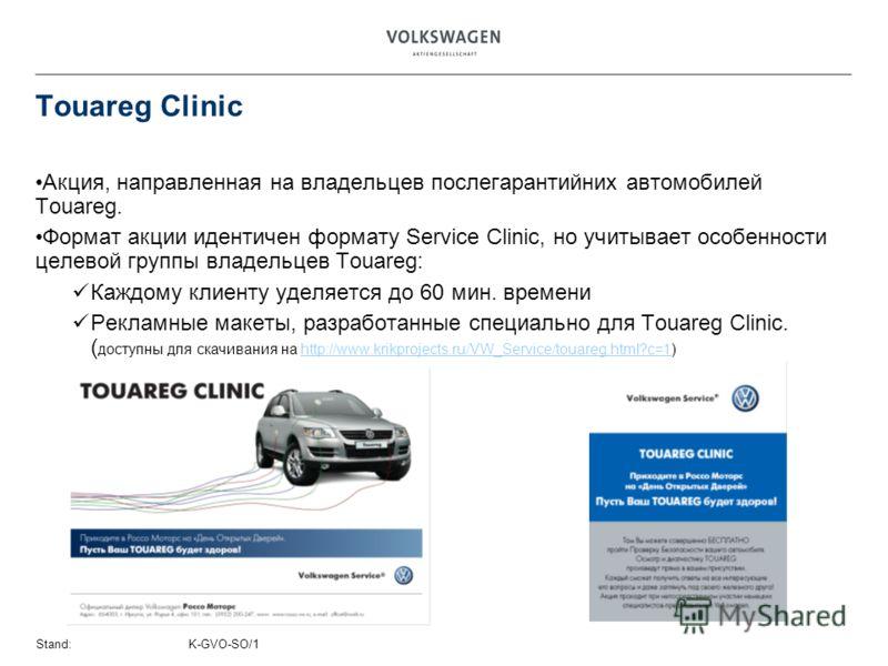 Stand:K-GVO-SO/1 Touareg Clinic Акция, направленная на владельцев послегарантийних автомобилей Touareg. Формат акции идентичен формату Service Clinic, но учитывает особенности целевой группы владельцев Touareg: Каждому клиенту уделяется до 60 мин. вр