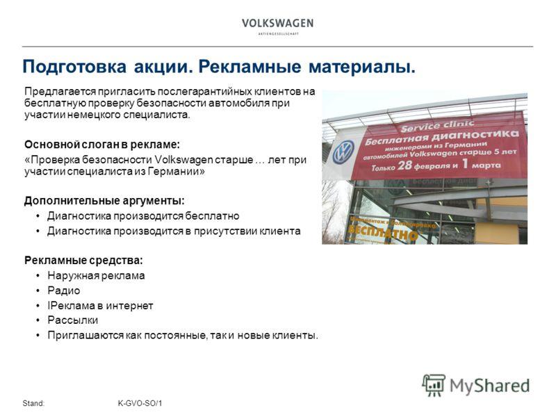 Stand:K-GVO-SO/1 Подготовка акции. Рекламные материалы. Предлагается пригласить послегарантийных клиентов на бесплатную проверку безопасности автомобиля при участии немецкого специалиста. Основной слоган в рекламе: «Проверка безопасности Volkswagen с