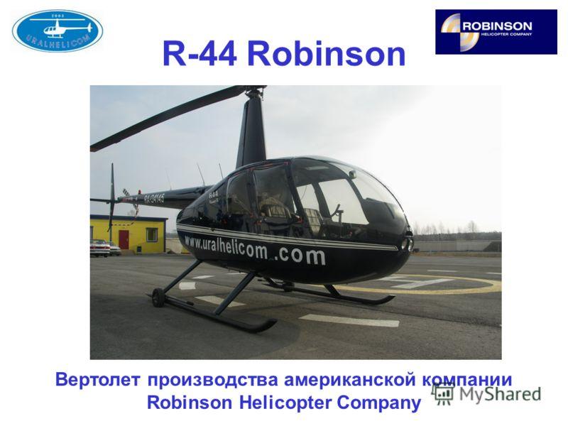 R-44 Robinson Вертолет производства американской компании Robinson Helicopter Company