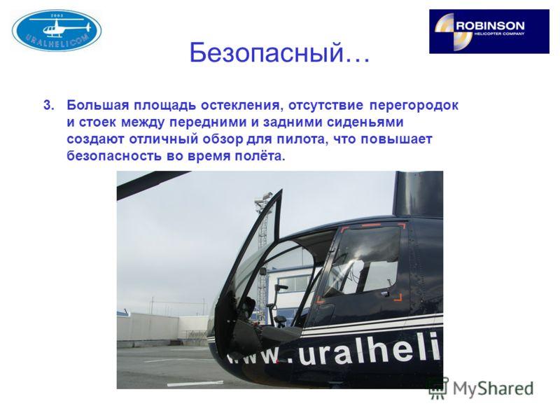 Безопасный… 3. Большая площадь остекления, отсутствие перегородок и стоек между передними и задними сиденьями создают отличный обзор для пилота, что повышает безопасность во время полёта.