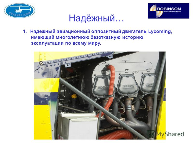 Надёжный… 1.Надежный авиационный оппозитный двигатель Lycoming, имеющий многолетнюю безотказную историю эксплуатации по всему миру.
