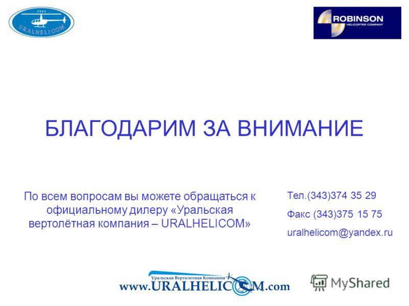 БЛАГОДАРИМ ЗА ВНИМАНИЕ По всем вопросам вы можете обращаться к официальному дилеру «Уральская вертолётная компания – URALHELICOM» Тел.(343)374 35 29 Факс (343)375 15 75 uralhelicom@yandex.ru