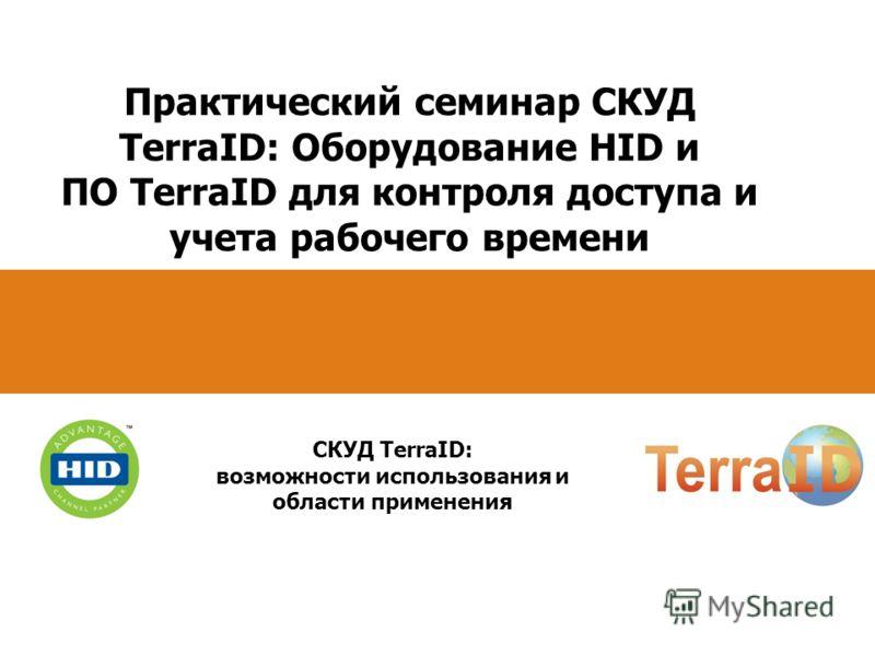 Практический семинар СКУД TerraID: Оборудование HID и ПО TerraID для контроля доступа и учета рабочего времени СКУД TerraID: возможности использования и области применения